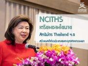 NCITHS เตรียมชงนโยบายสิทธิบัตร Thailand 4.0 สร้างผลดีต่อประเทศและอุตสาหกรรมยา