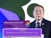 ปาฐกถาพิเศษ  สานพลังปัญญาและภาคี สร้างวิถีสุขภาวะไทย  โดย พลเรือเอก ณรงค์  พิพัฒนาศัย  รองนายกรัฐมนตรี
