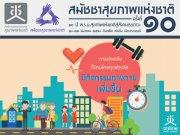 การส่งเสริมให้คนไทยทุกช่วงวัยมีกิจกรรมทางกายเพิ่มขึ้น