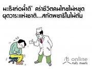 มะเร็งท่อน้ำดี� คร่าชีวิตคนไทยไม่หยุด ผุดวาระแห่งชาติ...สกัดพยาธิใบไม้ตับ