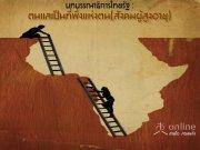 บทบรรณาธิการไทยรัฐ :  ตนแลเป็นที่พึ่งแห่งตน(สังคมผู้สูงอายุ)