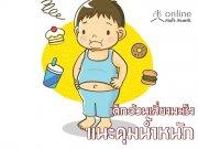 เด็กอ้วนเสี่ยงมะเร็ง แนะคุมน้ำหนัก