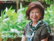 ผู้นำธุรกิจคืนกำไรให้สังคม ดร.ศิรินา ปวโรฬารวิทยา จาก นิตยสาร กุลสตรี , 1 ธันวาคม 2013