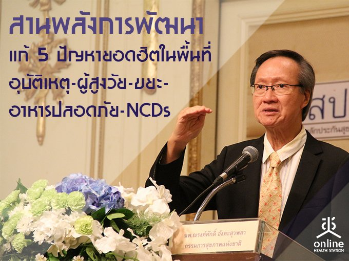 สานพลังการพัฒนา แก้ 5 ปัญหายอดฮิตในพื้นที่ อุบัติเหตุ-ผู้สูงวัย-ขยะ-อาหารปลอดภัย-NCDs