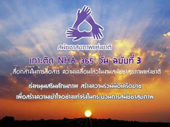 เกาะติด NHA 365 วัน ฉบับที่ 3 เรื่อง : เร่งหนุนเสริมศักนภาพ สร้างความร่วมมือเครือข่าย เพื่อสร้างความเข้าใจอย่างแท้จริงในกระบวนการสมัชชาสุขภาพ