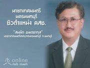 นายกเทศมนตรี นครนนทบุรี  ซิวตำแหน่ง คสช.
