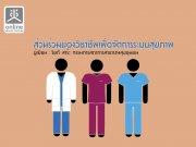ส่วนร่วมของวิชาชีพเพื่อจัดการระบบสุขภาพ