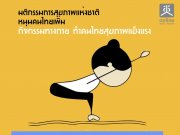 มติกรรมการสุขภาพแห่งชาติ  หนุนคนไทยเพิ่ม  กิจกรรมทางกาย ทำคนไทยสุขภาพแข็งแรง