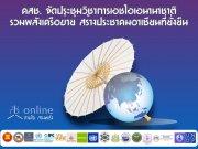 กรรมการสุขภาพแห่งชาติจัดประชุมวิชาการเอชไอเอนานาชาติ  รวมพลังเครือข่าย สร้างประชาคมอาเซียนที่ยั่งยืน