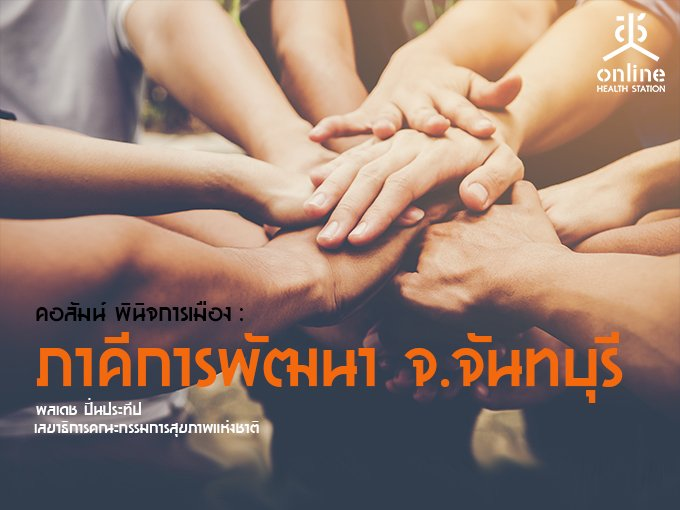 คอลัมน์ พินิจการเมือง : ภาคีการพัฒนา จ.จันทบุรี