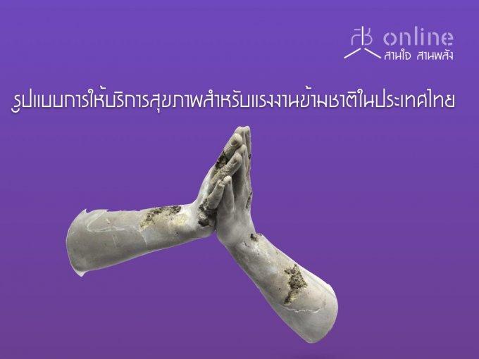รูปแบบการให้บริการสุขภาพสำหรับแรงงานข้ามชาติในประเทศไทย