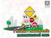 1 ท้องถิ่น 1 ถนนปลอดภัย เทศกาลสงกรานต์ 2560