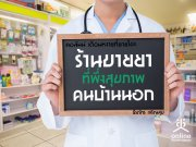 ร้านขายยา ที่พึ่งสุขภาพคนบ้านนอก