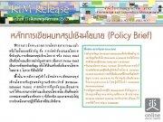 KIM Release ฉบับที่ 11/2562 หลักการเขียนบทสรุปเชิงนโยบาย (Policy Brief)