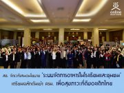 สช. จัดเวทีเสนอนโยบาย �ระบบจัดการอาหารในโรงเรียนและชุมชน� เตรียมผลักดันเข้า ครม. เพื่อสุขภาวะที่ดีของเด็กไทย