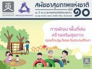 การพัฒนาพื้นที่เล่นสร้างเสริมสุขภาวะของเด็กปฐมวัยและวัยประถมศึกษา