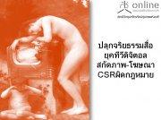 ปลุกจริยธรรมสื่อ ยุคทีวีดิจิตอล สกัดภาพ-โฆษณา CSRผิดกฎหมาย