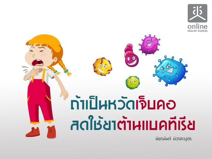 ถ้าเป็นหวัดเจ็บคอ ลดใช้ยาต้านแบคทีเรีย