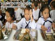 ระบบจัดการอาหารในโรงเรียน ยุทธศาสตร์เพื่อคุณภาพเด็กไทย