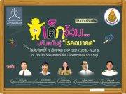 สช. เดินหน้าขับเคลื่อนมติสมัชชาสุขภาพ สกัดโรคอ้วนเด็กไทย หวั่นโรคร้ายรุมเร้า