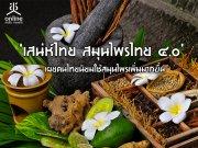 �เสน่ห์ไทย สมุนไพรไทย ๔.๐� เผยคนไทยนิยมใช้สมุนไพรเพิ่มมากขึ้น
