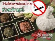 วิจัยใช้แพทย์แผนไทยช่วยเลิกบุหรี่