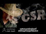 แฉสิงห์อมควันไทยไม่ลดจี้คลังห้ามธุรกิจยาสูบทำซีเอส