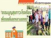 ธรรมนูญสุขภาพ สุขภาวะเพื่อชุมชน 'ธรรมนูญสุขภาวะโรงเรียน เพื่อรอยยิ้มลูกหลานของเรา'
