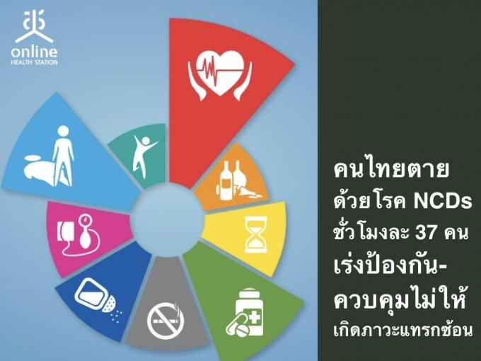 คนไทยตายด้วยโรค NCDs ชั่วโมงละ 37 คน เร่งป้องกัน-ควบคุมไม่ให้เกิดภาวะแทรกซ้อน