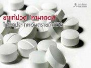 ยาแก้ปวด �ทามาดอล� ใช้ผิดประเภทอันตรายถึงชีวิต