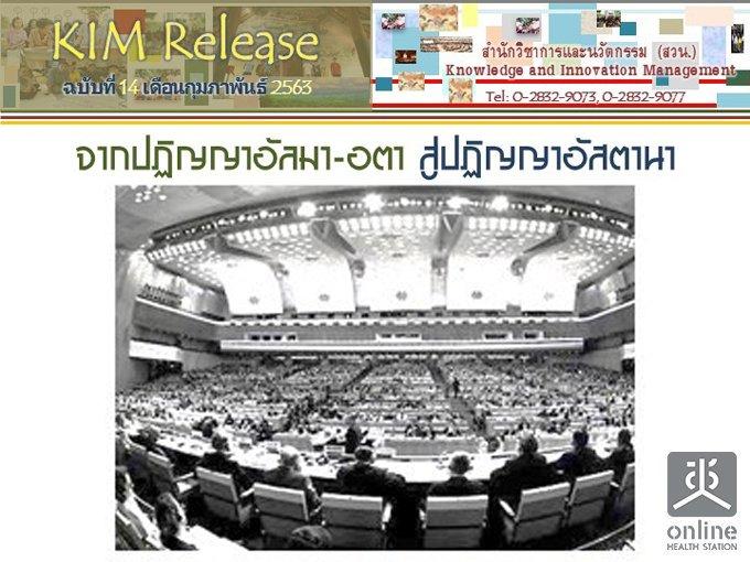 KIM Release ฉบับที่ 14/2563 จากปฏิญญาอัลมา-อตา สู่ปฏิญญาอัสตานา