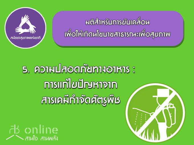 5. มติสำหรับการขับเคลื่อน : ความปลอดภัยทางอาหาร: การแก้ไขปัญหาจากสารเคมีกำจัดศัตรูพืช