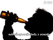 คนไทยดื่มสุรามากเป็นอันดับ 3 ของเอเซีย