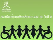 สธ.เตรียมจ้างคนพิการทำงาน 1,230 คน ในปี 61