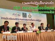 รวมพลังปฏิรูปใหญ่กลไก HIA ลดความเสี่ยงนโยบายทำลายสุขภาพคนไทย