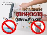แนะเลี่ยงทิ้งยาหมดอายุ ลงถังขยะหรือแหล่งน้ำ