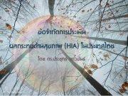 ข้อจำกัดการประเมิน ผลกระทบด้านสุขภาพ (HIA) ในประเทศไทย