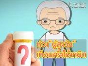ห่วง�ผู้สูงวัย�เกือบครึ่งใช้ยาผิด