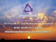 เกาะติด NHA 365 วัน ฉบับที่ 4 เรื่อง : คจ.สช. เคาะแล้ว ร่าง 2 ผ่านฉลุย เตรียมนับถอยหลังสู่งานสมัชชาสุขภาพแห่งชาติครั้งที่ ๖