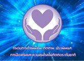 09 สานพลังสร้างสุขภาวะชุมชน เรื่อง กรอบการดำเนินงาน ติดตาม ประเมินผล การป้องกันและควบคุมโรคไม่ต ิดต่อระดับชาติ