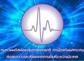 10 สานพลังสร้างสุขภาวะชุมชน เรื่อง ทบทวนมติสมัชชาสุขภาพแห่งชาติ การ ป้องกันผลกระทบต่อสุขภาวะและสังคมจากก ารค้าเสรีระหว่างประเทศ