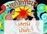 อัลบั้มบอกรักทะเล Save Andaman เพลง  เลตรัง ปาเต๊ะ
