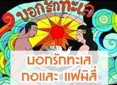 อัลบั้มบอกรักทะเล Save Andaman เพลง  บอกรักทะเล กอและ แฟมิลี่