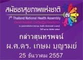 กล่าวสุนทรพจน์โดย ผู้ช่วยศ.ดร. เกษม บุญรมย์ ตัวแทนสมัชชาสุขภาพอุบลราชธานี ณงาน ประชุม สมัชชาสุขภาพแห่งชาติครั้งที่ 7 วันที่ 24 ธันวาคม 2557