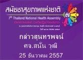 กล่าวสุนทรพจน์โดย ศจ.สนั่น วุฒิ หัวหน้าพันธกิจเอดส์สภาคริสตจักรป ระเทศไทย ณงานประชุม สมัชชาสุขภาพแห่งชาติครั้งที่ 7 วันที่ 24 ธันวาคม 2557