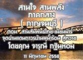 รายงานข่าวสุขภาวะ ภาคกลาง สานใจ สานพลัง (กาญจนบุรี) 11 มิถุนายน 2558 ตอน สานสัมพันธ์ไทย-เมียนม่าร์ จุดผ่านแดนถาวรบ ้านพุน้ำร้อน กาญจนบุรี สู่ทวาย  : จารุณี กฐินหอม