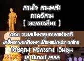 รายงานข่าวสุขภาวะสานใจสานพลัง ภาคอีสาน (นครราชสีมา ) 18 มีนาคม 2559 ตอน งานสมัชชาสุขภาพแห่งชาติ ขาขึ้นและข าเคลื่อนจะเปลี่ยนแปลงประเทศไทย : พรพรรณ เวินชุม