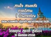 รายงานข่าวสุขภาวะ ภาคอีสาน สานใจ สานพลัง ( อำนาจเจริญ) 11 มีนาคม 2559 ตอน  รวมพลัง ปลูกข้าวคุณภาพขาย ตปท. : สุชาติ สูงเรือง