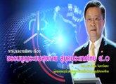 การบรรยายพิเศษ เรื่อง ธรรมนูญระบบสุขภาพ สู่ยุคประเทศไทย ๔.๐