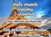รายงานข่าวสุขภาวะ ภาคอีสาน สานใจ สานพลัง ( ขอนแก่น) 25 พฤษภาคม 2560 ตอน แก้ กม.บัตรทองเพื่อ ปชช  : วิชิตชนม์ ทองชน